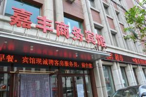 obrázek - Changchun Jiafeng Business Hotel
