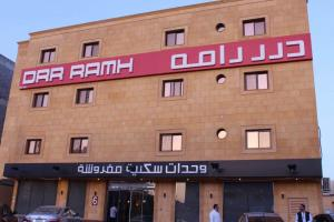 Drr Ramh Hotel Apartments 6