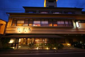 玉之湯酒店