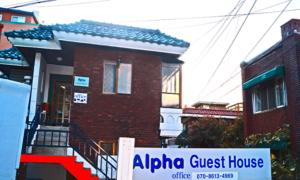 新村阿尔法宾馆2 (Sinchon Alpha Guest House 2)