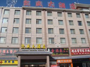 Kaisheng Hotel Dunhuang