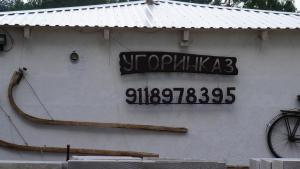Мини-отель Угоринка - фото 2