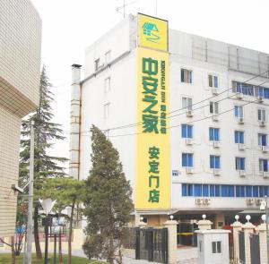 Beijing Zhong An Inn Andingmen Hotel
