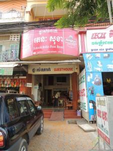 Rattanak Sokha Guesthouse