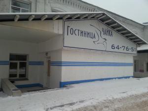 Chayka Inn
