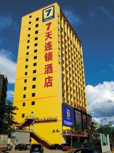 (7Days Inn Wenzhou Railway Station Branch)