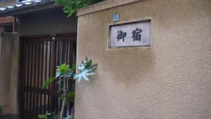 Oyado Matsumura