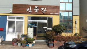 obrázek - Minjoonggak