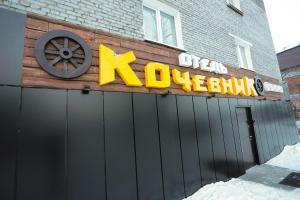 Отель Кочевник на Лимонова - фото 2