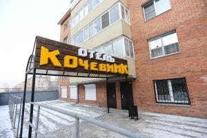 Отель Кочевник на Жердева - фото 2