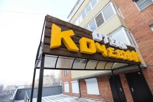 Отель Кочевник на Жердева - фото 26