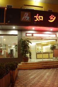 Xiamen Ruxiang Hotel