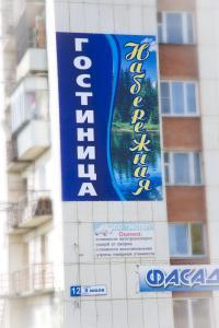 Отель Набережная - фото 4