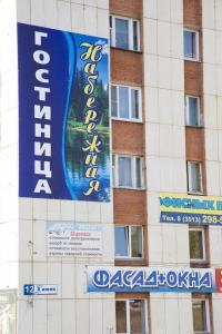 Отель Набережная - фото 2