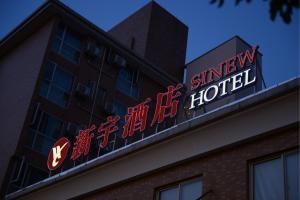 Sinew Exquisite Hotel