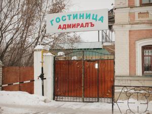 Отель Адмиралъ - фото 23