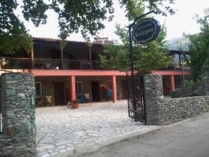 Guesthouse Kalypso, Penzióny  Kókkinon Nerón - big - 1