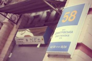 Хостел Киев - фото 23
