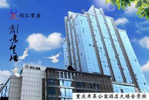 Chongqing Milai Hotel Apartment