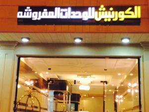 الكورنيش للوحدات المفروشة (Al Corniche Hotel Suites & Villas)