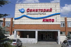 Профилакторий КМПО