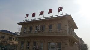 Dalian Golden Beach Swan Lake Hotel