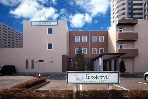 丘のホテル (Okano Hotel)