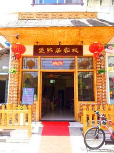 Zhangjiajie You Ran Ju Inn