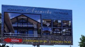 Отель Ласточка - фото 20