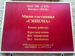 obrázek - Cinema
