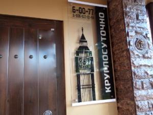 Мини-отель Лондон House - фото 2