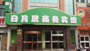 Qingdao Ri Yue Ju Hotel