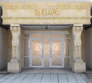 Отель Inn Caesar, Екатеринбург
