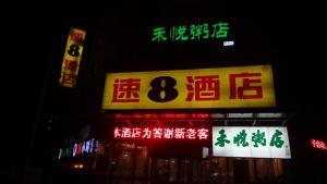 Super 8 Beijing Caoqiao
