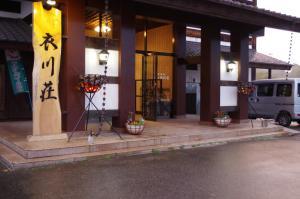 San Hotel Koromogawaso