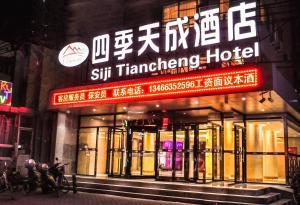 Пекин - Beijing Sijitiancheng Hotel