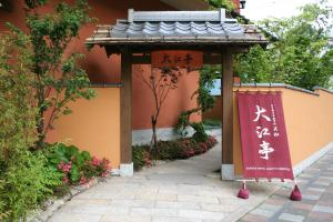 Seaside Hotel Mimatsu Ooetei