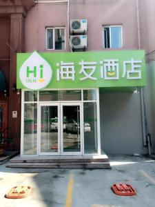 Hi inn Jinan Daminghu