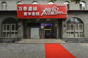 Shangjian Capsule Hostel South Beijing Railway Station, Пекин