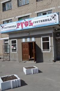 Гостиница Русь - фото 25