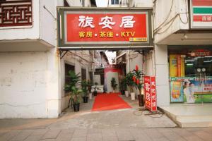 Lv An Ju Hostel Zhouzhuang