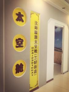 obrázek - Shenyang Shunlv Capsule Youth Hostel