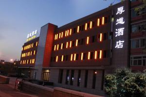 Пекин - Houdao Hotel Dongzhimen Store