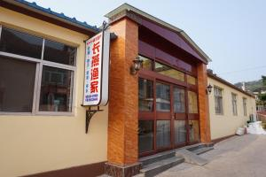 Changyan Yujia Farm Stay