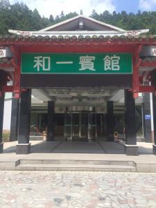 Zhangjiajie Heyi Hotel