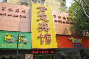 Ken Ding Hotel Nanjing Xinjiekou No 2