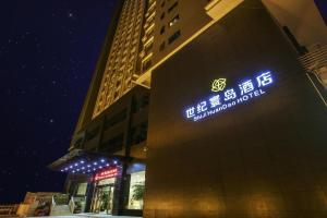 Shi Ji Huan Dao Hotel