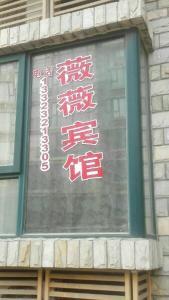 Фото отеля Shijiazhuang Weiwei Hotel