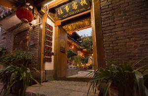Lijiang Wangshi Hostel