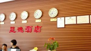 Guangzhou Xingyi Hotel